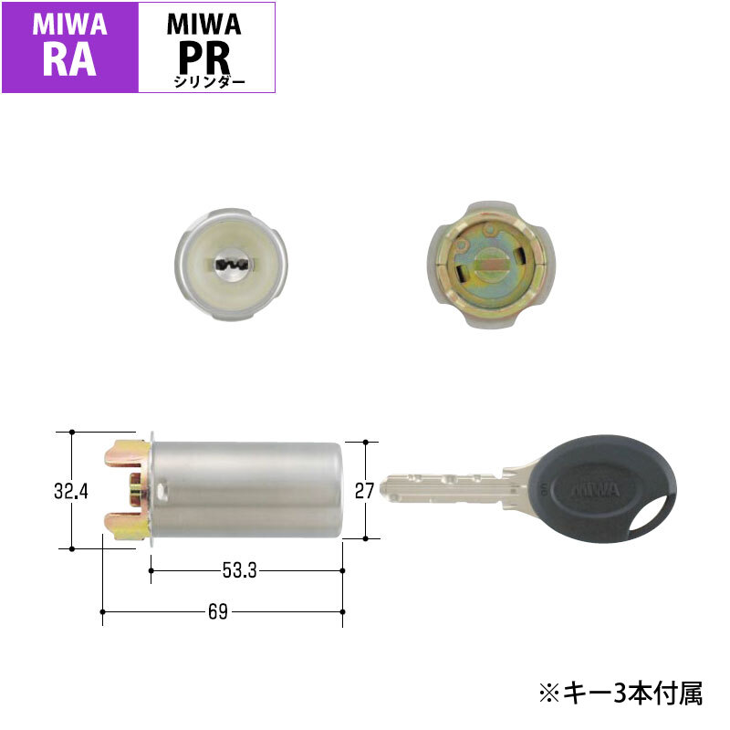 MIWA(美和ロック)交換用PR-JシリンダーRA用 ST色 (MCY-226) シルバー 送料無料 鍵 カギ 玄関 ドア 取替 防犯グッズ