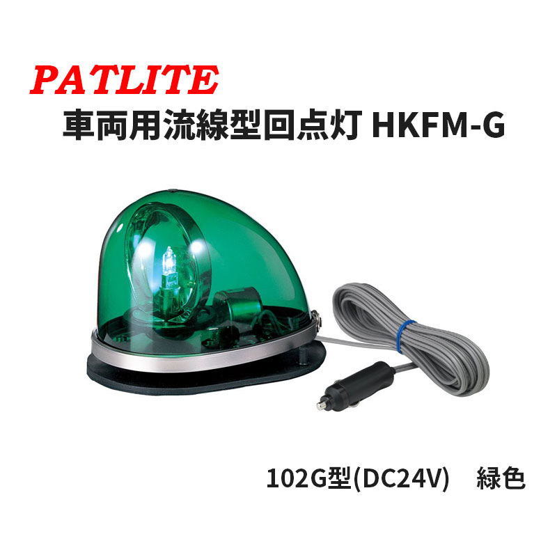 パトライト 車両用流線型回点灯 HKFM-G 102G型(24V) 緑 代引手料無料 送料無料 回転灯 防犯グッズ