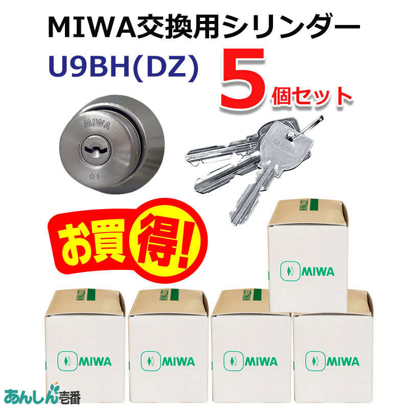 まとめ買いでお買得 MIWA U9 セール RA 交換 特売 取替 MCY-112 美和ロック シリンダー 50個セット
