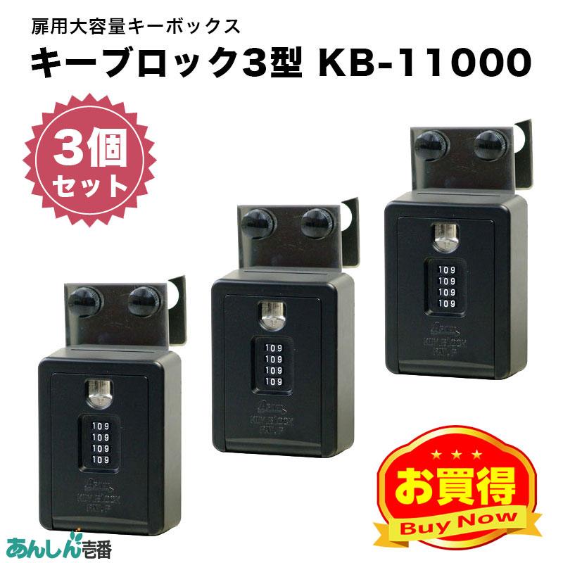 物件 賃貸 玄関 鍵 管理 会社 キー ボックス 収納 キーブロック 3型 KB-11000 (3個セット)