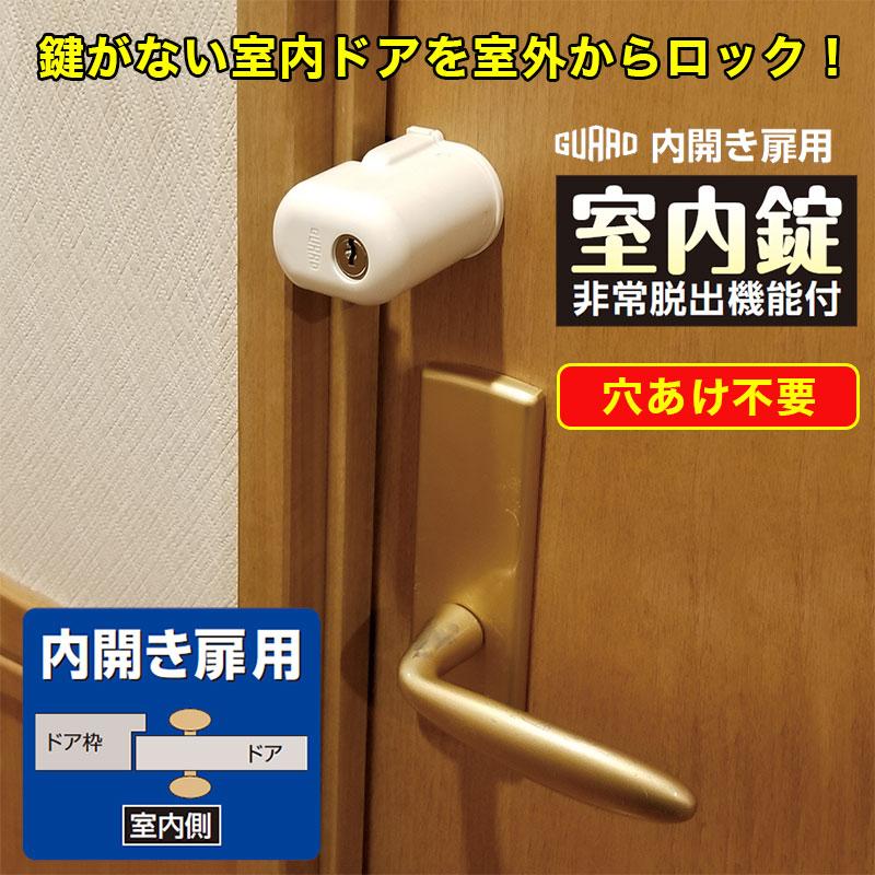 鍵のない室内ドアを室外側からロック 工事なし挟むだけで取付 補助錠 室内ドア 鍵 後付け 穴あけ不要 送料無料 室内錠 テレワーク シェアハウス セール価格 内開き扉用 No.560H 非常脱出機能付 保障