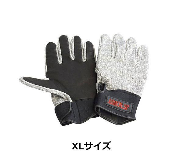 防刃、穿刺グローブ アーマースペシャル2 XL 代引手料無料 送料無料 アーマーSP2 手袋 護身グッズ