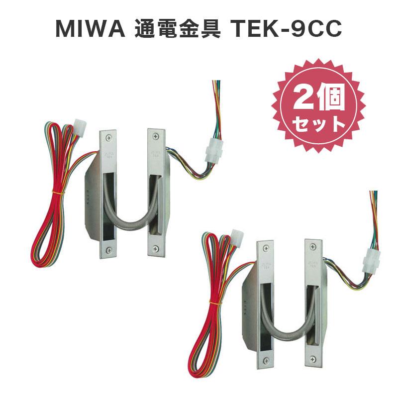 まとめ買いでお得 MIWA 通電金具TEK-9CC 2個セット 電気錠 パーツ 部品 美和ロック 玄関 交換 防犯グッズ 安い 通販 受注生産品 ドア 取替 修理