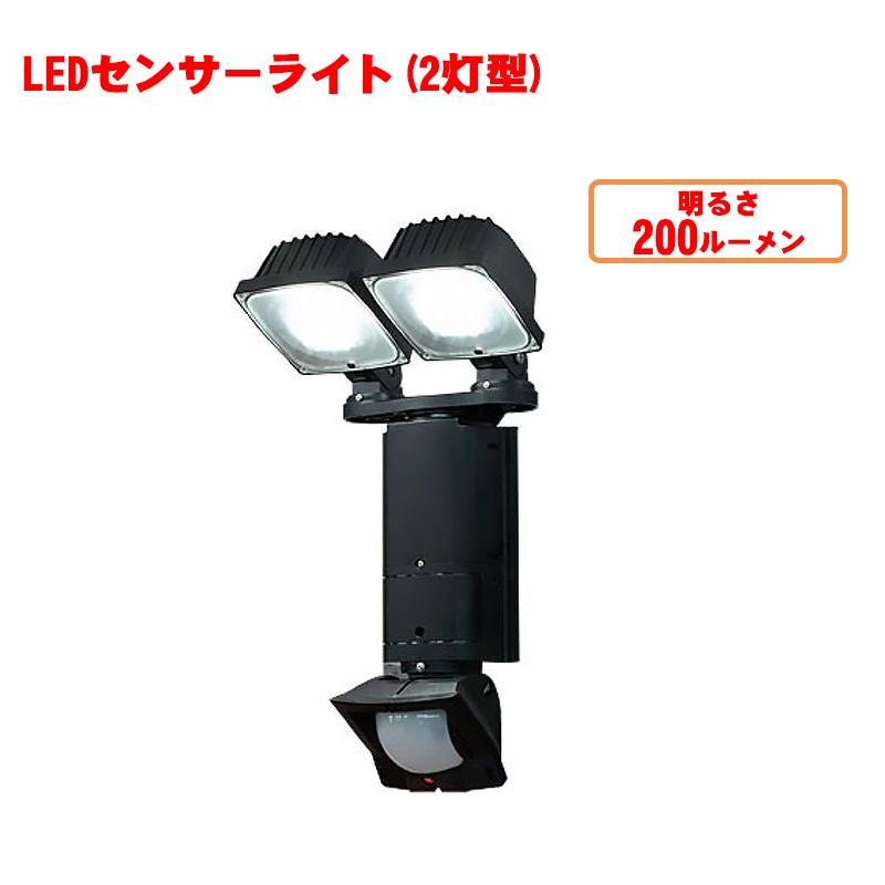 DXアンテナ LEDセンサーライト(2灯型) DSLD200A2 代引手料無料 送料無料 100V 屋外 防犯グッズ