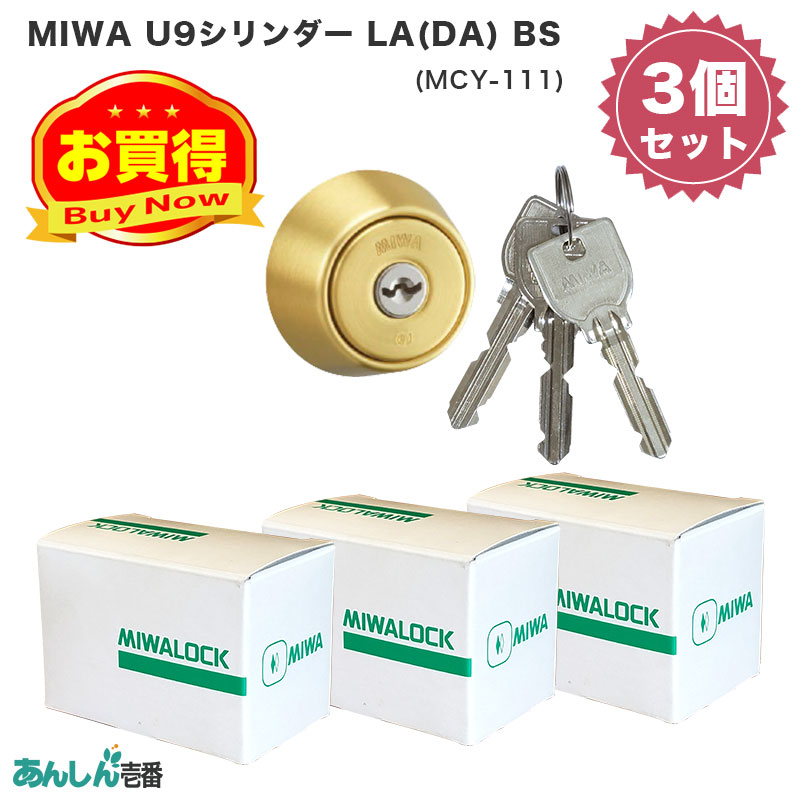 まとめ買いでお買得 MIWA U9シリンダー LA用 美和ロック 交換用U9シリンダーLA用 BS色 MCY-111 3個セット 玄関 鍵 取替 カギ 激安通販 新入荷 流行 送料無料 防犯グッズ 代引手料無料 ドア 勝手口