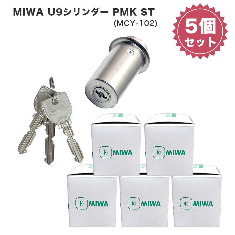 まとめ買いでお買得 MIWA U9シリンダー 本物 PMK用 美和ロック 交換用U9シリンダーPMK用 ST色 人気上昇中 送料無料 ドア 5個セット MCY-102 玄関 防犯グッズ 代引手料無料