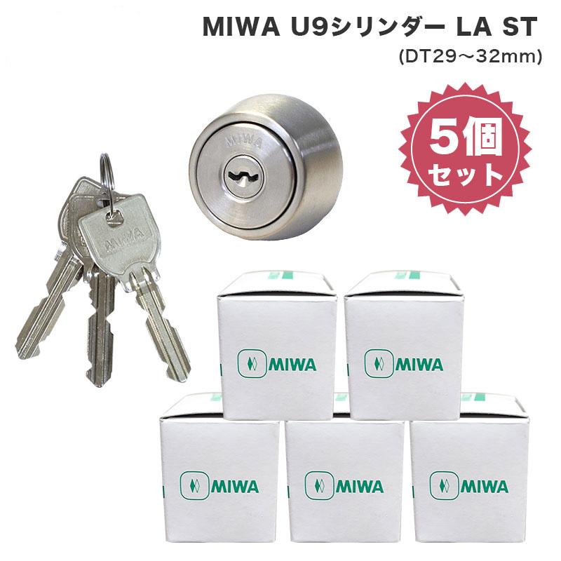 MIWAロックスタンダード 安価で高性能なシリンダーです スーパーSALE10%OFF MIWA 本物 美和ロック 交換用U9シリンダーLA用 セールSALE%OFF ST色 MCY-214 ドア厚29~32mm 鍵 防犯グッズ ドア 取替 玄関 勝手口 カギ 5個セット