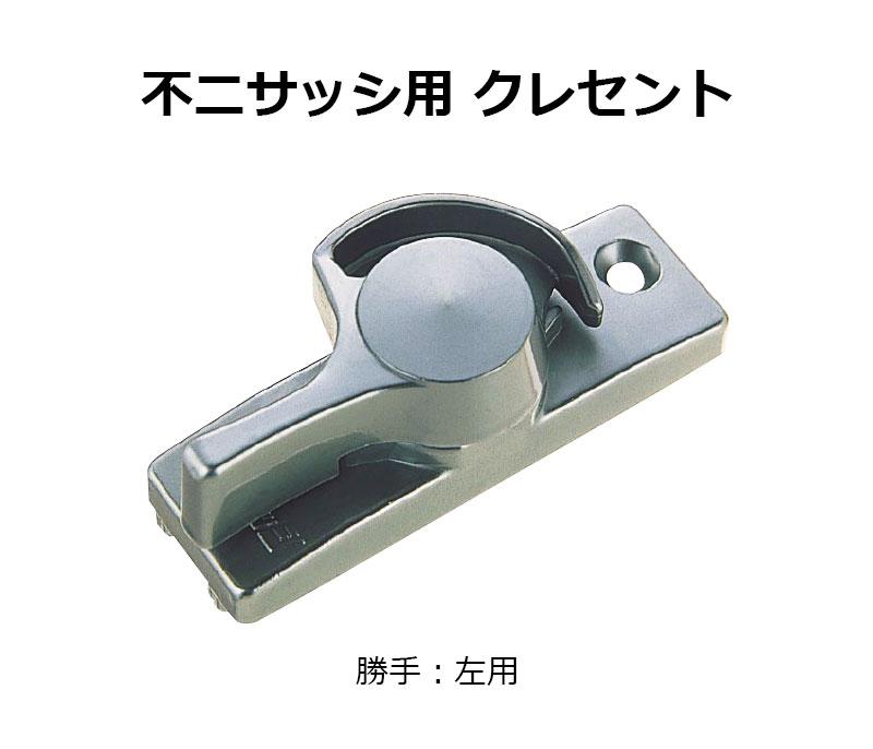 交換用クレセント錠 KCクレセントKC-34 左用 送料無料 窓鍵 防犯グッズ