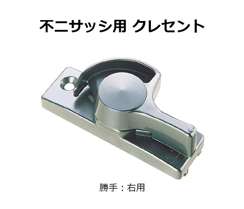 交換用クレセント錠 KCクレセントKC-36 右用 送料無料 窓鍵 防犯グッズ