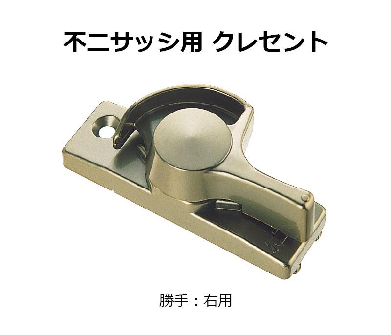 交換用クレセント錠 KCクレセントKC-37 右用 送料無料 窓鍵 防犯グッズ