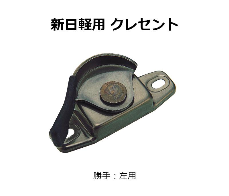 交換用クレセント錠 KCクレセントKC-44 左用 送料無料 窓鍵 防犯グッズ