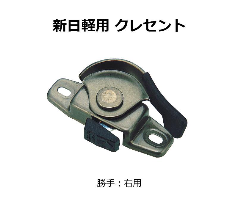 交換用クレセント錠 KCクレセントKC-45 右用 送料無料 鍵 窓 防犯グッズ