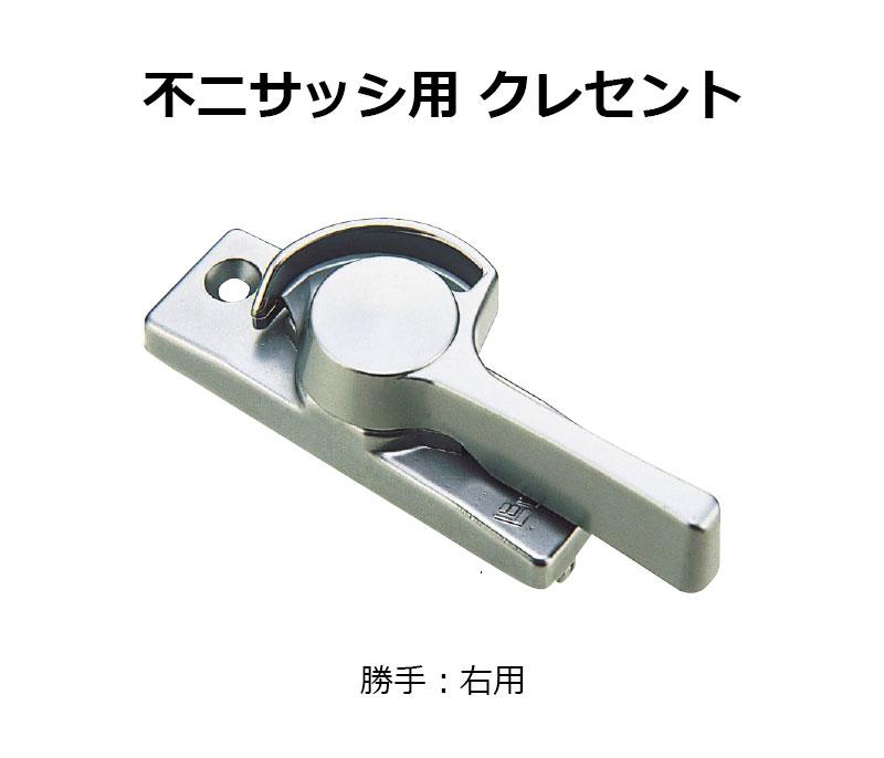 交換用クレセント錠 KCクレセントKC-51 右用 送料無料 窓 鍵 防犯グッズ