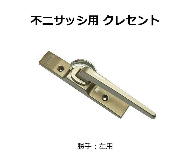 交換用クレセント錠 KCクレセントKC-56 左用 代引手料無料 送料無料 窓 鍵 防犯グッズ