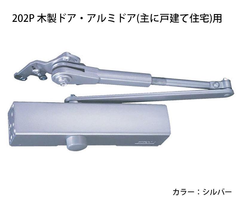 リョービ万能取替用ドアクローザー S202P シルバー 送料無料 RYOBI ドアマン