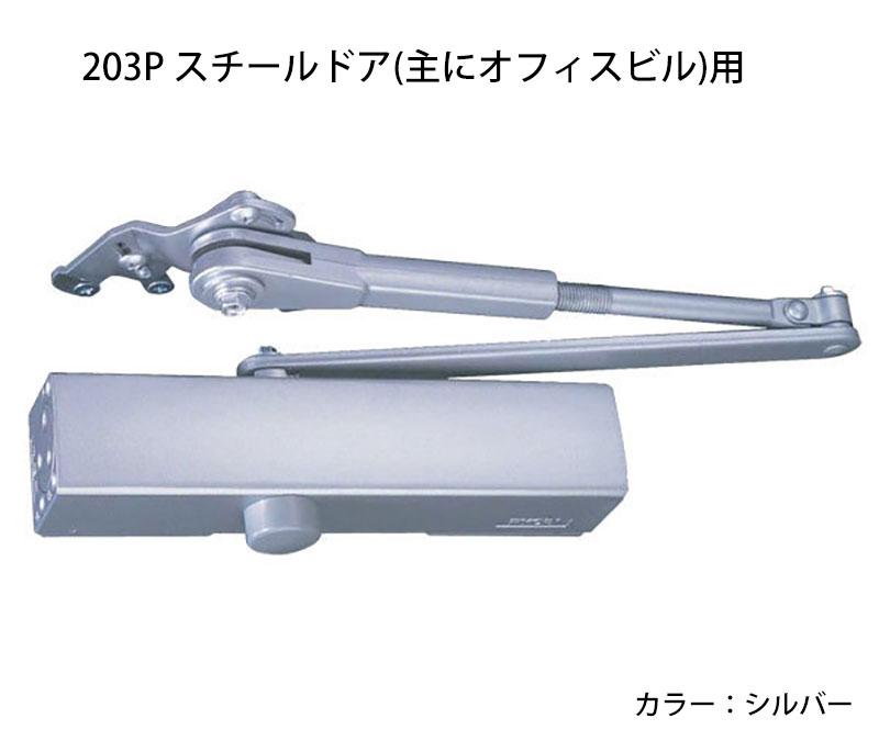 リョービ万能取替用ドアクローザー S203P シルバー 送料無料 RYOBI ドアマン