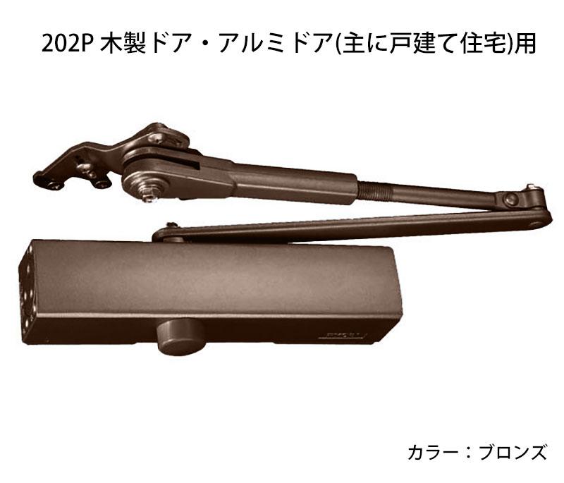 リョービ万能取替用ドアクローザー S202P ブロンズ 送料無料 RYOBI ドアマン