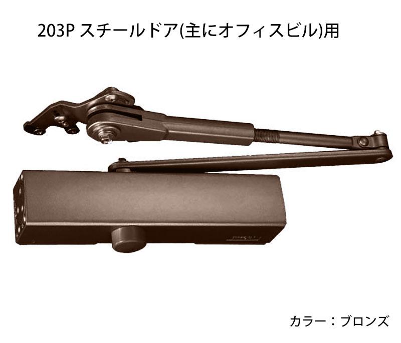 リョービ万能取替用ドアクローザー S203P ブロンズ 送料無料 RYOBI ドアマン