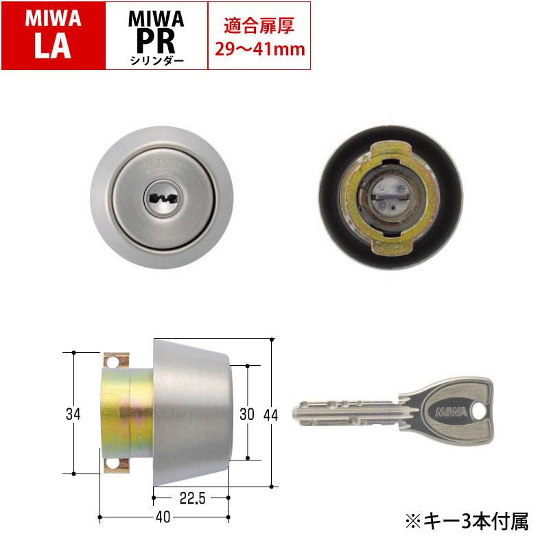 優れた防犯性のMIWA PRシリンダー ふるさと割 LA DAMIWA LAMA SP ALA LAG WLA DA LAF 物品 ST色 MCY-204 鍵 MIWA ミワ 取替用シリンダー 美和ロック 取替用 交換用