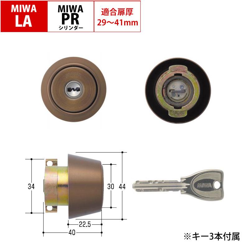 MIWA(美和ロック)交換用PRシリンダーLA用 CB(セラミックブロンズ色)MCY-205 送料無料 取替 玄関 ドア 防犯グッズ