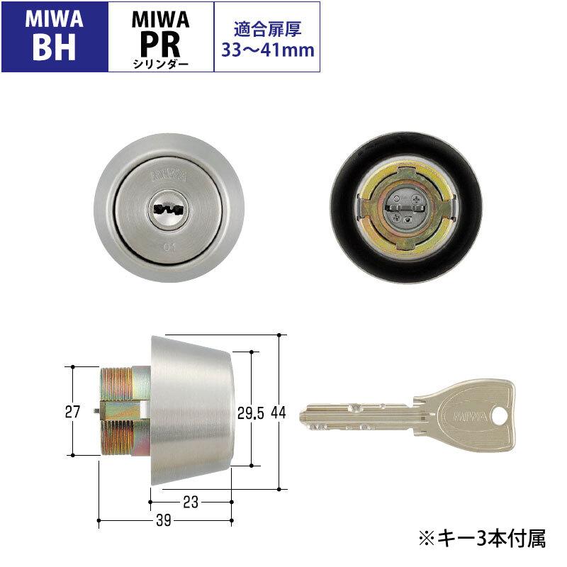 MIWA(美和ロック)交換用PRシリンダーBH(DZ)用 ST色(MCY-223) 送料無料 取替 玄関 ドア 防犯グッズ