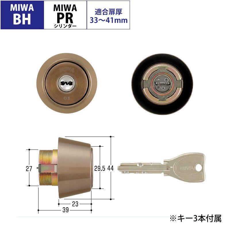 MIWA(美和ロック)交換用PRシリンダーBH(DZ)用 CB色(MCY-224) 送料無料 取替 玄関 ドア 防犯グッズ