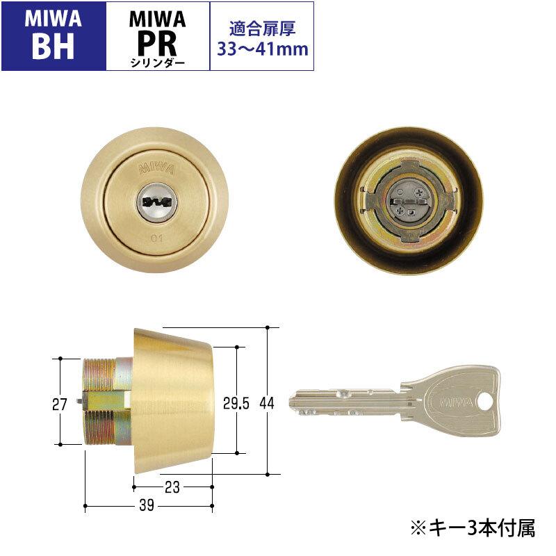 MIWA(美和ロック)交換用PRシリンダーBH(DZ)用 BS色(MCY-225) 送料無料 取替 玄関 ドア 防犯グッズ