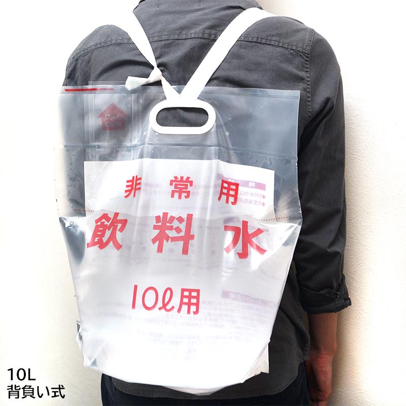 持ち運び楽々 リュックのように背負える飲料水袋 ウォーターバッグ 非常用飲料水袋 商品 送料無料 防災グッズ 上質 背負い式 10L用