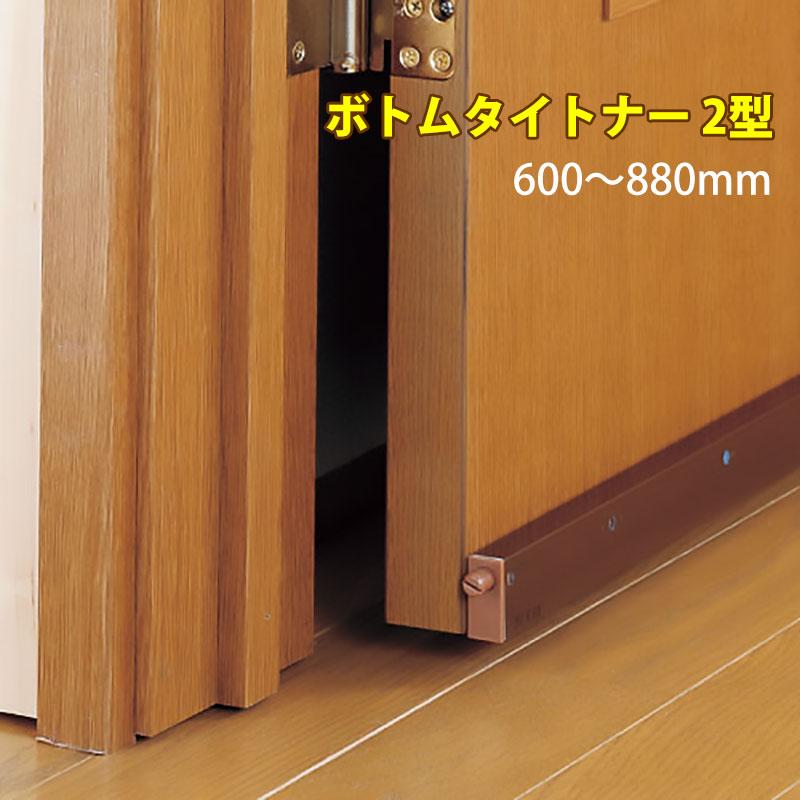 エクレ ボトムタイトナー2型(直付タイプ)600~880mm NDB2-880 送料無料 マツ六
