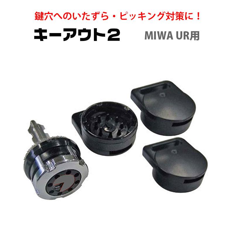 鍵穴カバー式補助錠 キーアウト2(UR用) 送料無料 あす楽 カギ MIWA 美和 シリンダー 玄関 ドア 防犯グッズ