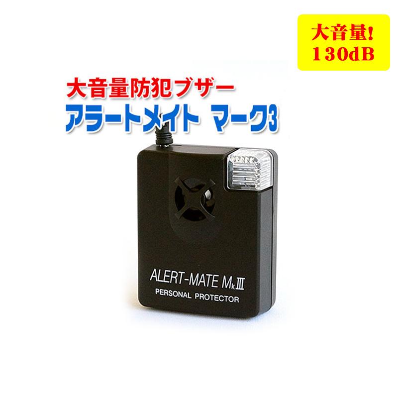 強烈な130dBの大音量 10%OFF 耳をつんざくような高音のブザー 大音量防犯ブザー アラートメイト マーク3 送料無料 アラーム 護身グッズ 護身用品 アラートメート あす楽 入手困難