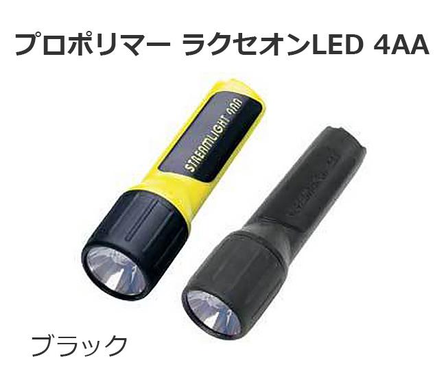 プロポリマー ラクセオンLED 4AA ブラック 送料無料 STREAMLIGHT(ストリームライト) STREMLIGHT 高輝度LED 連続点灯155時間 生活防水 防爆