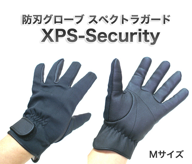 防刃グローブ スペクトラガードグローブ XPS-セキュリティ Mサイズ ブラック 代引手料無料 送料無料 護身グッズ
