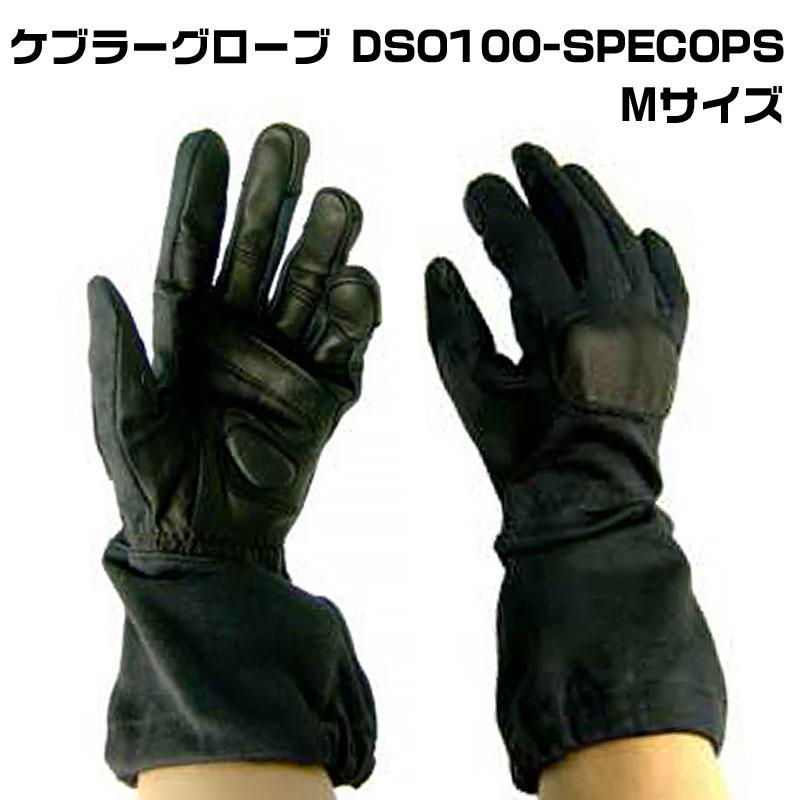 ケブラーグローブ DSO100-SPECOPS Mサイズ 代引手料無料 送料無料 ダマスカス 防刃用品 護身用品 DSO-100 スペックオプス 護身グッズ
