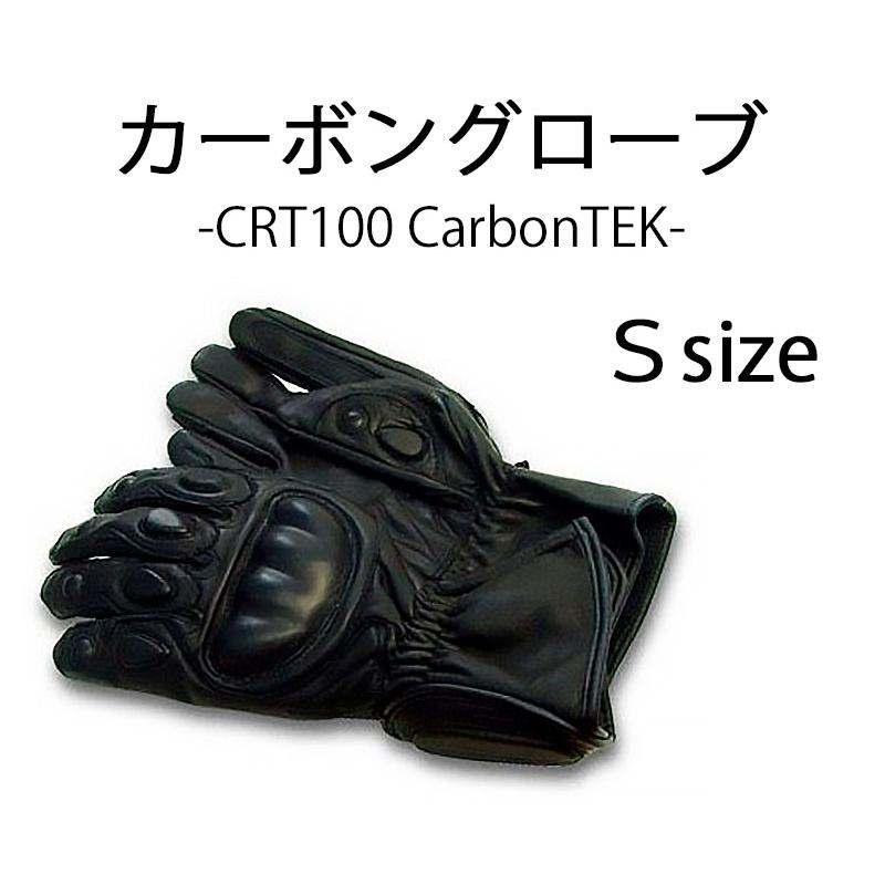 カーボングローブ CRT100 CarbonTEK Sサイズ 代引手料無料 送料無料 ダマスカス社製 CRT-100 防刃 耐刃 護身グッズ