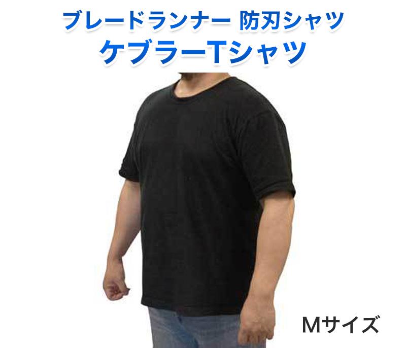 ブレードランナー ケブラーTシャツ ブラック Mサイズ 代引手料無料 送料無料 BLADE RUNNER ケブラージャケット 防刃Tシャツ 護身グッズ