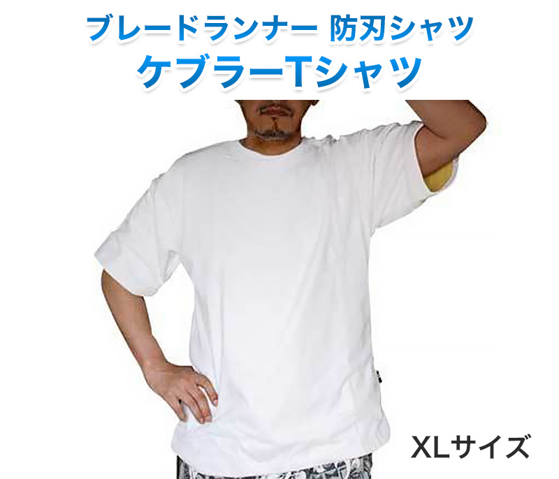 ブレードランナー ケブラーTシャツ ホワイト XLサイズ 代引手料無料 送料無料 BLADE RUNNER ケブラージャケット 防刃Tシャツ 護身グッズ