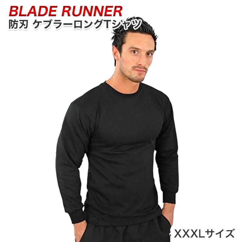 ブレードランナー ケブラーロングTシャツ XXXLサイズ ブラック 代引手料無料 送料無料 BLADE RUNNER ケブラージャケット 防刃Tシャツ 護身グッズ