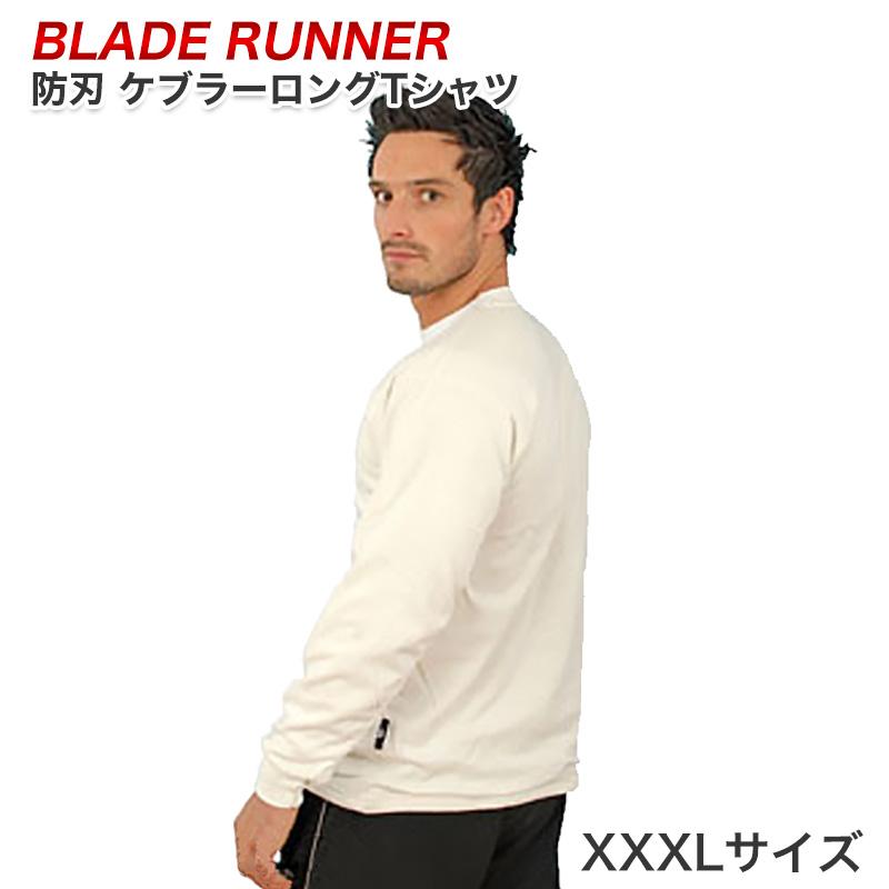 ブレードランナー ケブラーロングTシャツ XXXLサイズ ホワイト 代引手料無料 送料無料 BLADE RUNNER ケブラージャケット 防刃Tシャツ 護身グッズ