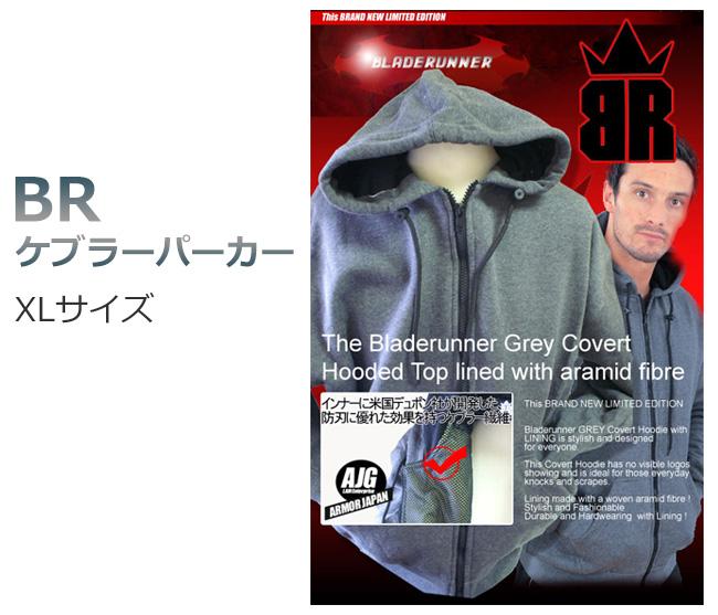 BR ケブラーパーカー グレー XLサイズ 代引手料無料 送料無料 BLADE RUNNER(ブレードランナー) 防刃 護身 護身グッズ