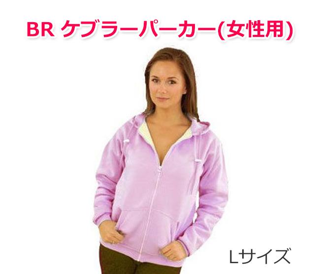 BR ケブラーパーカー(女性用) ピンク Lサイズ 代引手料無料 送料無料 防刃用品 ファッショナブルな女性用防刃パーカー ブレードランナー BR-ケブラーパーカー 護身グッズ