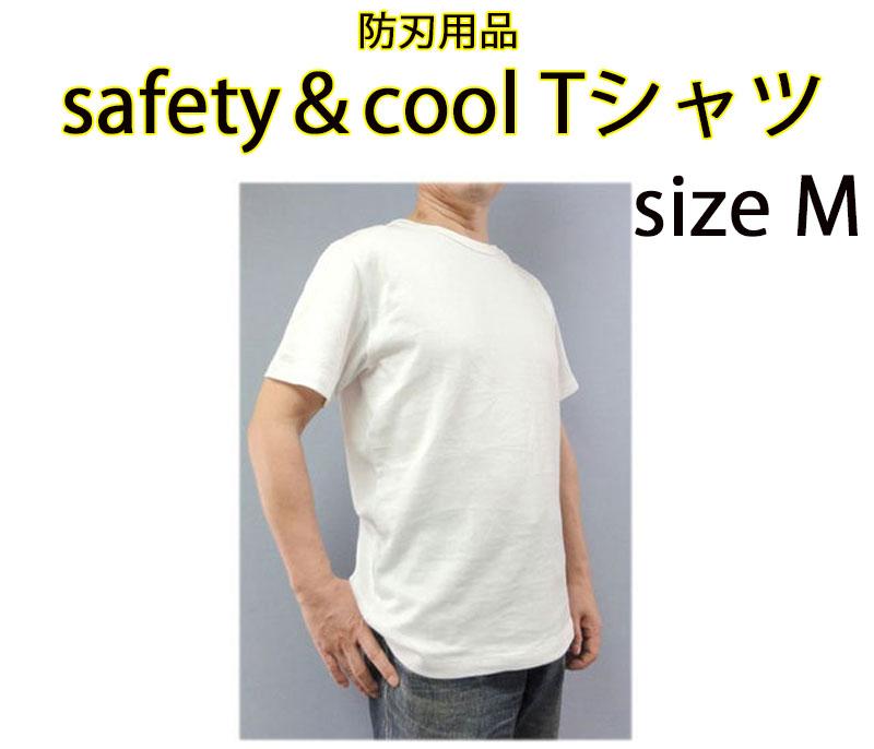 防刃用品 safety&cool Tシャツ Mサイズ 代引手料無料 送料無料 セーフティ&クール 防護 防犯 護身グッズ