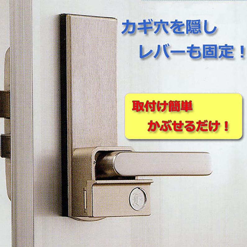 ロックブロック3型 公団レバー用 代引手料無料 送料無料 鍵穴を覆って玄関ドアの鍵を守り、レバーも固定するのでさらに安心 カギ 補助錠 ピッキング 対策 防犯 防犯グッズ