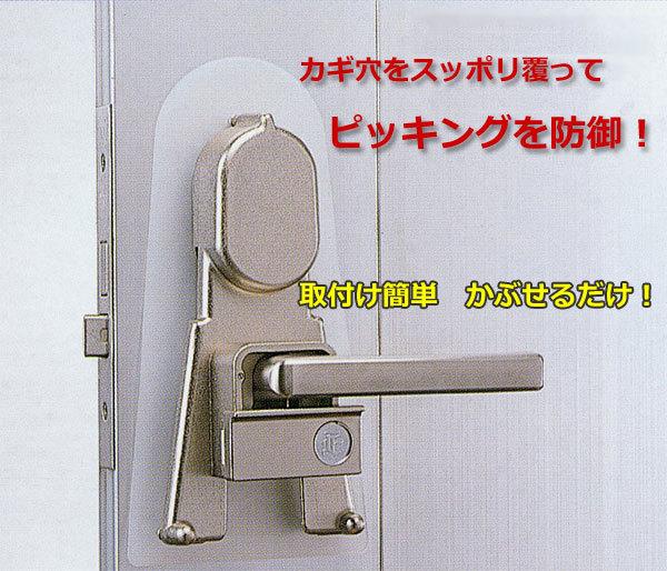 ロックブロック4型 レバーハンドル(ケースロック用)YK-12000 代引手料無料 送料無料 鍵穴を覆ってしまうのでピッキングの心配がなく、レバーも固定するのでさらに安心! カギ IV型 対策 防犯 玄関 ドア 防犯グッズ