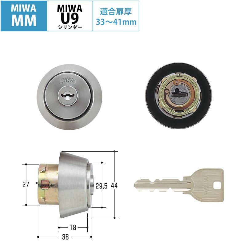 MIWA(美和ロック)交換用U9シリンダーMM用(ST)MCY-108 送料無料 玄関 ドア 防犯グッズ