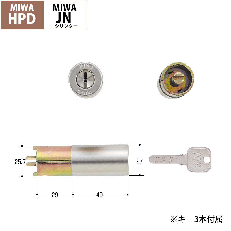 MIWA(美和ロック)交換用JNシリンダーHPD用 ST色(MCY-187) 送料無料 玄関 ドア 防犯グッズ