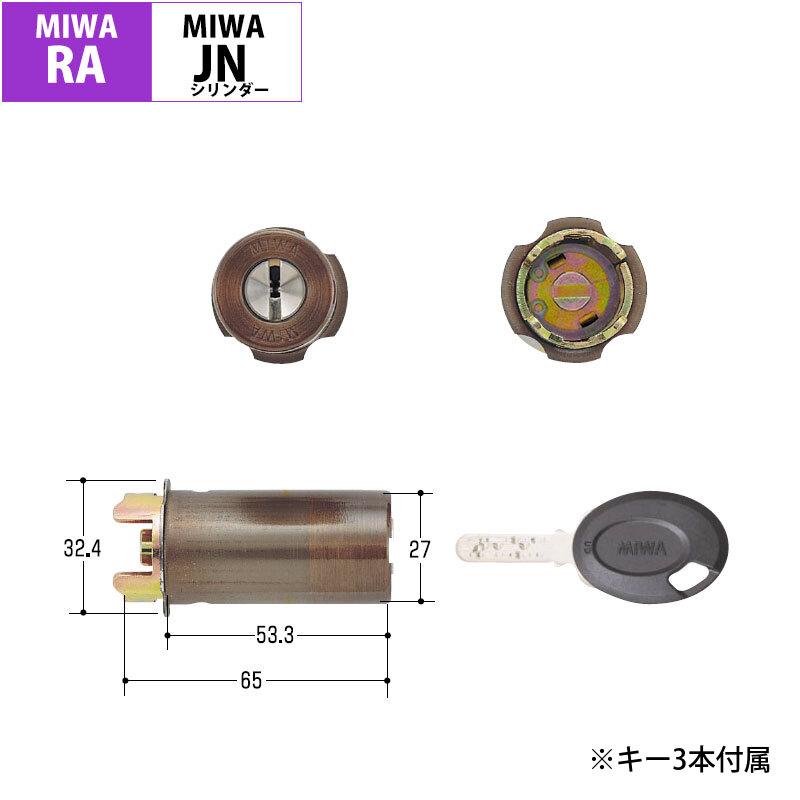 MIWA(美和ロック)交換用JNシリンダーRA用 CB色(MCY-185) 送料無料 玄関 ドア 防犯グッズ