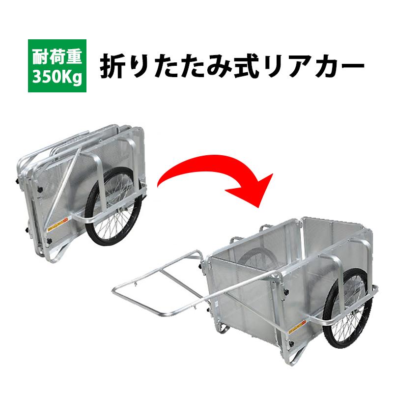 折りたたみ式リヤカー昭和ブリッジNS8-A3P 代引手料無料 送料無料 運搬車 防災グッズ