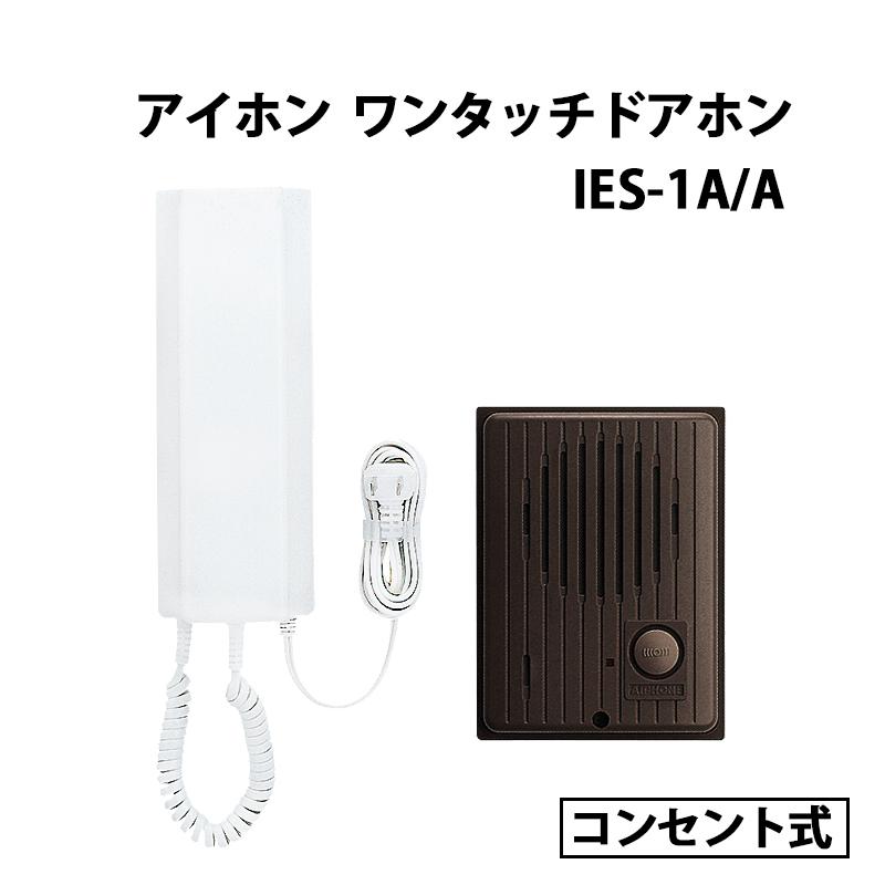 アイホン ワンタッチドアホン1・1形 IES-1A/A 代引手料無料 送料無料 インターホン 電灯線式 コンセント式 IE-1A IF-DA 戸建住宅