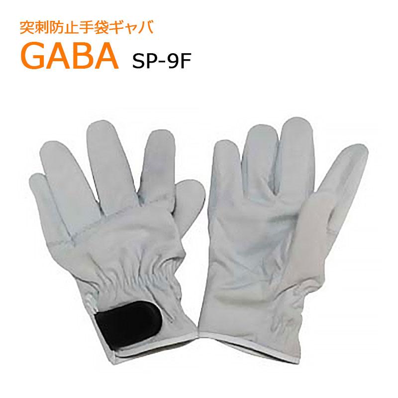 ファルコンGABA(ギャバ)突刺防止手袋SP-9F 代引手料無料 送料無料 耐突刺 安全 安全用品